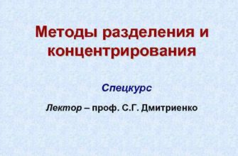 Классификация методов разделения и концентрирования