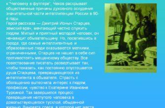 """Анализ рассказа """"ионыч"""" чехова: тема, идея, суть, смысл произведения - Лит Школа"""