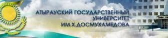 Атырауский государственный университет им.Х. Досмухамедова | Портал для абитуриентов и школьников