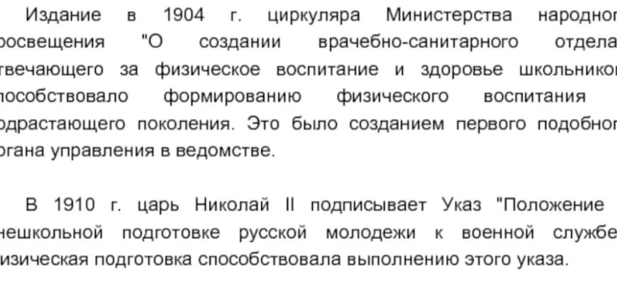 История физической культуры и спорта в России (Реферат)