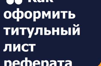 Титульный лист по ГОСТ в 2019 — скачать образец оформления