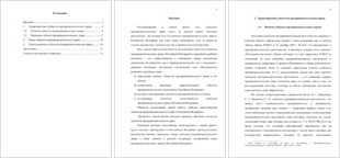 Понятие и классификация субъектов предпринимательского права : Реферат : Государство и право
