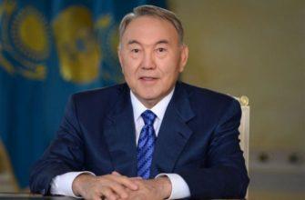 Роль Президента РК Н. Назарбаева