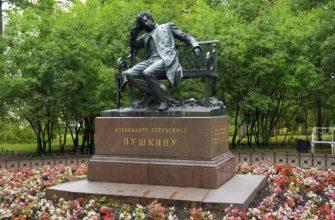 Курсовая Воспоминания современников о Пушкине