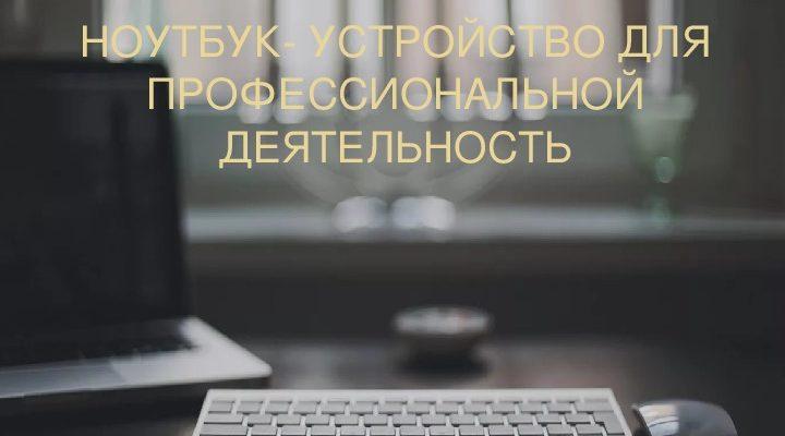 реферат найти Ноутбук - устройство для профессиональной деятельности