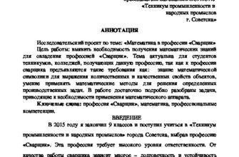 """Математика в моей профессии """"Сварщик""""   Образовательная социальная сеть"""