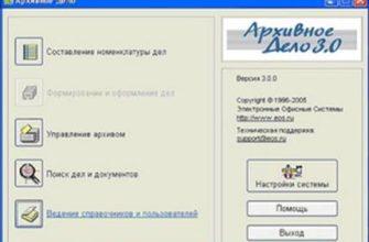 реферат - Государственная архивная служба.