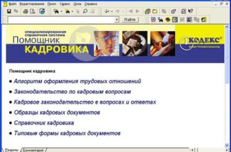 Реферат - Документирование управленческой деятельности