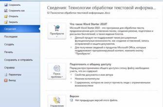 Текстовый документ и его структура. Технологии подготовки текстовых документов.