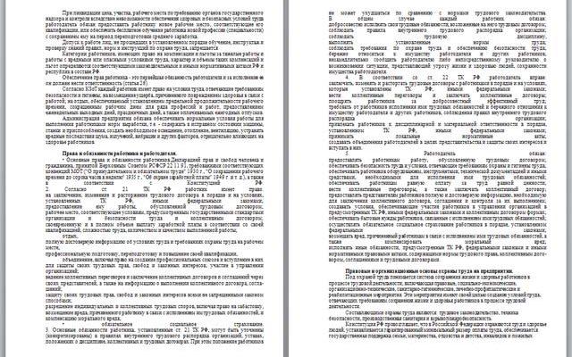 Права и гарантии прав работников на охрану труда - ОХРАНА ТРУДА