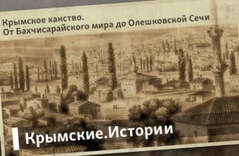 КРЫМСКИЕ ПОХОДЫ (1687, 1689) — информация на портале Энциклопедия Всемирная история