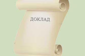 Как оформить титульный лист реферата - Санкт-Петербург
