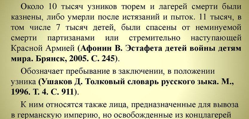 Рекомендации. Библиографическое описание документа: Общие требования и правила составления