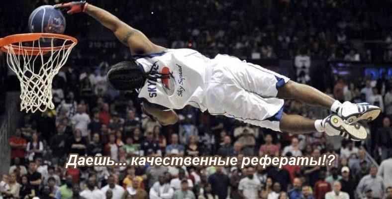 Реферат по физической культуре На тему Баскетбол   Kursak.NET
