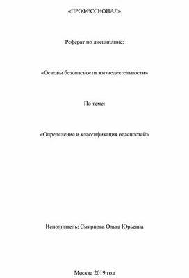 """Реферат на тему """"Определение и классификация опасностей"""" скачать docx"""