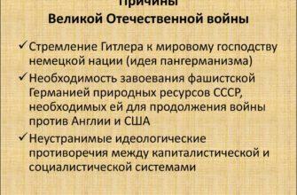 О героях Великой Отечественной войны 1941-1945 кратко для детей 3-4 класса