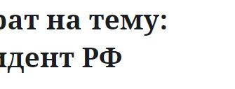 Конституционный статус Президента РФ. Реферат. Конституционное право. 2008-12-09