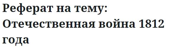 реферат найти Отечественная война и русское общество 1812 г. Ополчения 1812 года