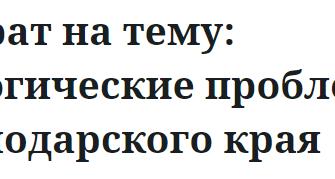 реферат - Экологические проблемы Краснодарского края.