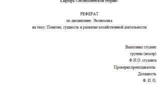 Правила оформления титульного листа 📝 для реферата. Бесплатные образцы