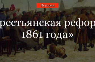 "Конспект ""Александр II (1855-1881). Реформы 1860-1870-х гг."" - УчительPRO"