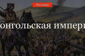 Монгольская империя – основатель, образование, распад
