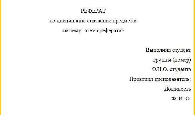 Как составить реферат? - «Грамота.ру» – справочно-информационный Интернет-портал «Русский язык»