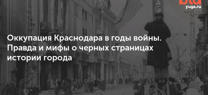 Краткая хроника событий на Кубани в годы Великой Отечественной войны 1941-1945