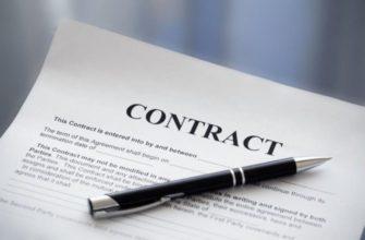 Контракт, Договор или Соглашение: чем они отличаются?