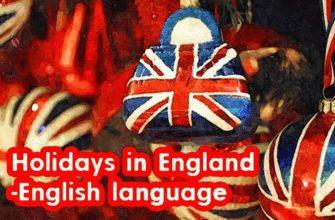 """Рассказ """"Какие праздники существуют в Великобритании?"""" на английском. Сочинение (топик) на тему """"Праздники Британии / Britain holidays """" по английскому языку с переводом – iLoveEnglish"""