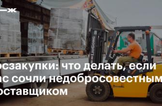 Реестр недобросовестных поставщиков по44‑ФЗ