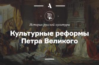 Реформа культуры Петра I Великого