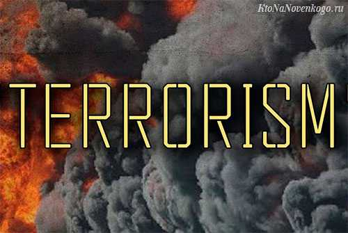 Терроризм — что это такое, его виды и способы противодействия терроризму |