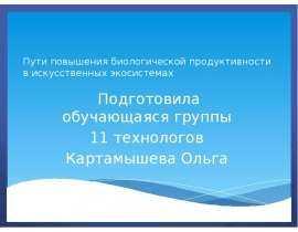 Реферат: Информационные технологии управления страховой деятельностью -