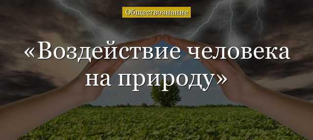 Реферат :  Воздействие человека на природу  » Белая Калитва - информационный портал города Белая Калитва