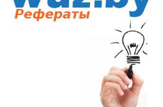 Анализ и оценка финансово-хозяйственной деятельности предприятия | Реферат - бесплатно