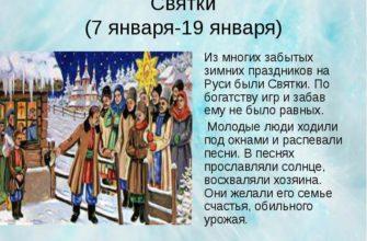 Комплекс зимнего календарного периода. Зимние Святки — «Светославъ»