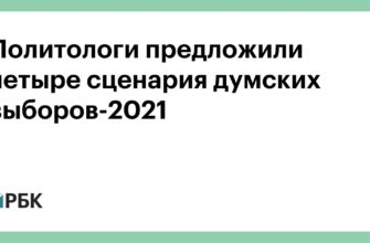 Выборы в Госдуму-2021 – Картина дня – Коммерсантъ