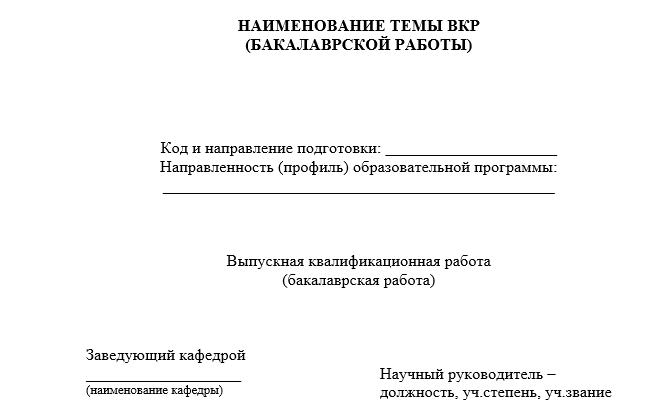 Как делать реферат правильно (образец для студента)