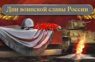 Дни воинской славы в России в 2021 году: памятные даты по месяцам
