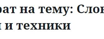 Что такое термины в русском языке: примеры ::