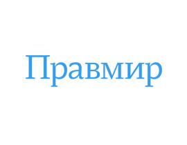2. церковно-монастырская система благотворительности • История социальной работы в России, М.В.Фирсов, 1999