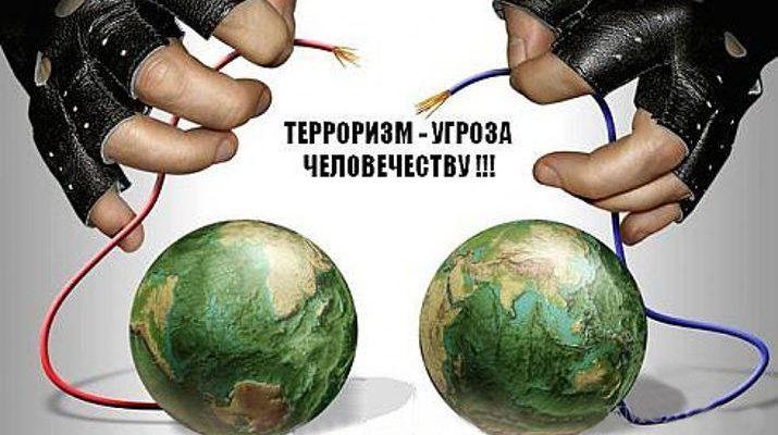 Реферат на тему: Терроризм как глобальная проблема современности